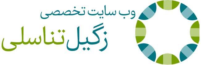 دکتر کرمی متخصص زگیل تناسلی در تهران